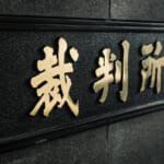 東京高級法院